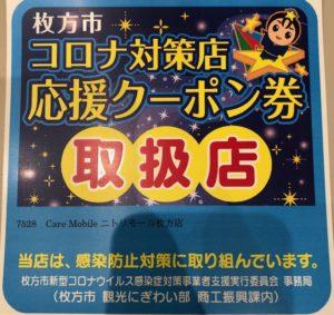 コロナ 枚方 ニトリ モール 市内の発生状況【7月15日更新】